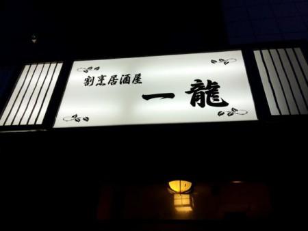初心者でも爆釣-石垣島で釣った魚を居酒屋で調理2